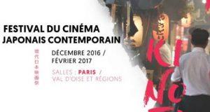 Festival Kinotayo dans les Cinémas Lumière du 14 au 18 janvier 2017 !
